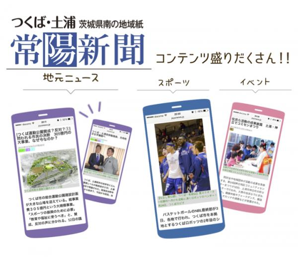『常陽新聞電子版(年間購読)』の画像