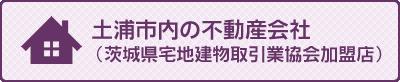 『土浦市内の不動産会社(茨城県宅地建物取引業協会加盟店)』の画像