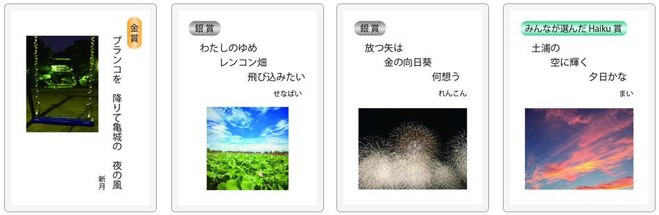 『Tsuchiura Haiku×Hike』の画像