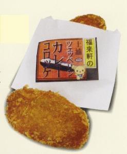 『福来軒のツェッペリンカレーコロッケ』の画像